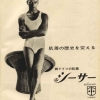 Leave it to the Japanese to make the only not-weird underwear ad. Of course we can't read the copy.